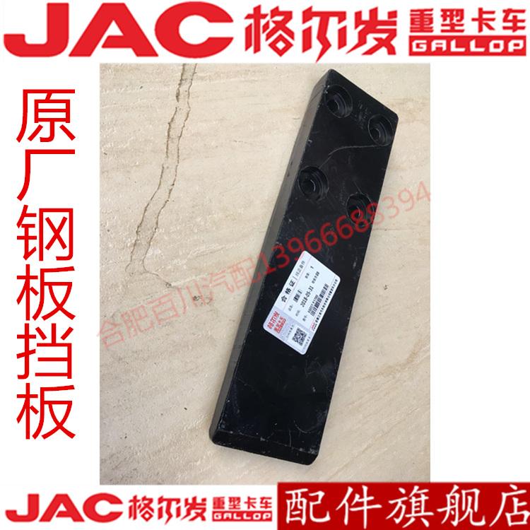 江淮格尔发配件格尔发钢板挡板弓片挡板后钢板限位板原厂Y1700