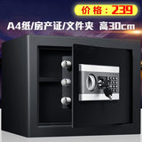 Security lock safe 30cm home office safe mini small all-steel safe deposit box into the wall file cabinet hotel