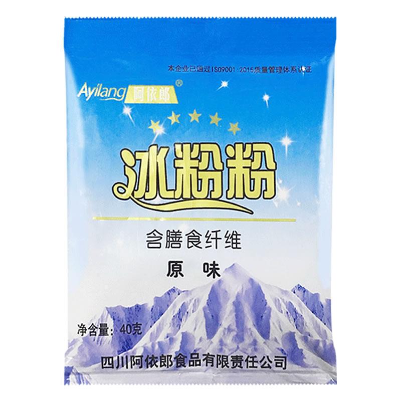 阿依郎冰粉粉40g*10袋 四川美味原味冰粉粉原料水果刨冰配料自制