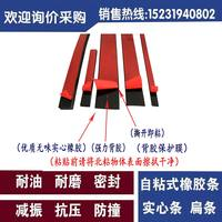 3M rubber strip flat strip self-adhesive sealing strip cushion anti-skid rubber gasket adhesive rubber sheet door seal strip