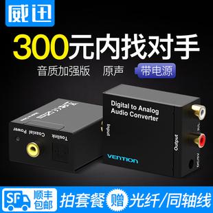 威迅 数字光纤同轴音频转换器 音响电视SPDIF转模拟红白双莲花3.5