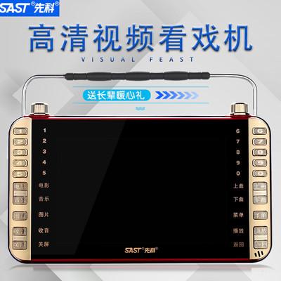 先科老人看戏机带wifi电视唱戏机插卡大屏幕视频播放器收音年