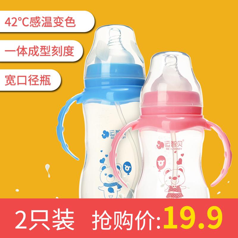婴儿奶瓶带手柄防摔防胀气240320ml宽口径PP感温变色奶瓶