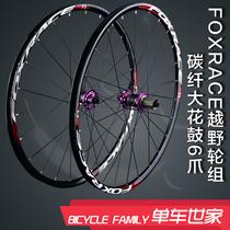 FOXRACE F3山地车轮组27.5 26寸自行车超轻120响碳纤维大花鼓轮组