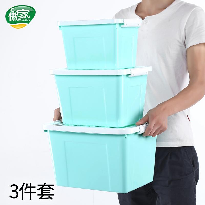 傲家 居家收纳塑料箱 3件套1元优惠券