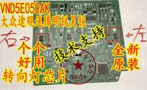 大众途观斯柯达明锐昊锐电脑板转向灯控制芯片VND5E050AK