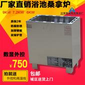 全国包邮304浴室商用温控数显外控桑拿炉 干蒸炉 桑拿加热设备