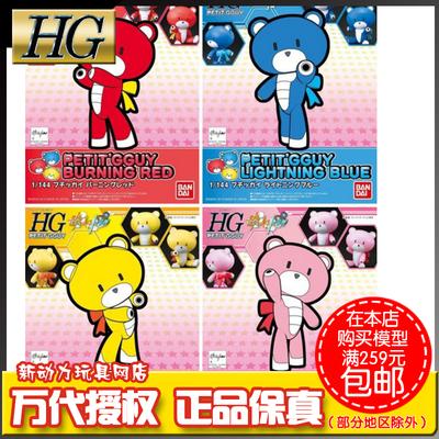 现货 万代 HGBF 熊霸机体 迷你 小熊霸 熊霸4色版
