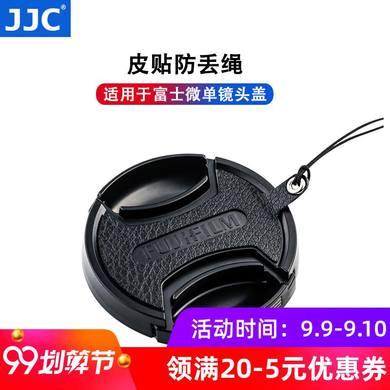 JJC富士相机镜头盖防丢绳皮贴52 58 62 67mm XT30 XT20 XT3 XPRO2