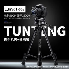 云腾668便携单反三脚架手机直播支架佳能尼康相机三角架750D 800D