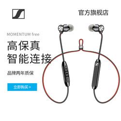 【6期免息】SENNHEISER/森海塞尔MOMENTUM Free IN-EAR WIRELESS无线蓝牙入耳式木馒头耳机跑步运动线控耳机