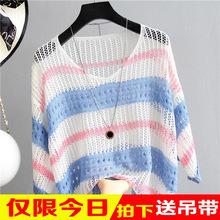镂空条纹空调衫2019夏季新款女针织T恤韩版宽松薄款防晒罩衫上衣