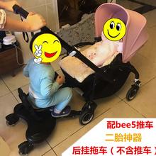 二胎神器婴儿推车通用配件儿童辅助踏板后挂拖车站立小尾车座椅