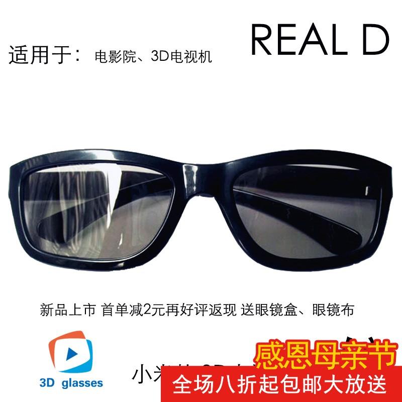 左右偏光3d眼镜