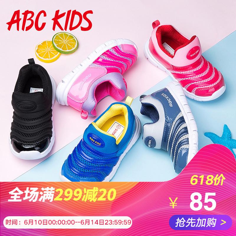 兒童abc運動鞋