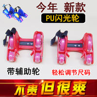 Four-wheeled flash hot wheels auxiliary wheel shoes skateboard children's runaway pulley shoes PU starry roller shoes two-wheel drift