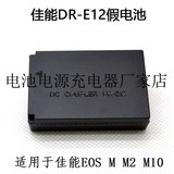The LP-E12 fake battery DR-E12 external power supply is suitable for Canon EOS M EOS M2 M10 M50 camera
