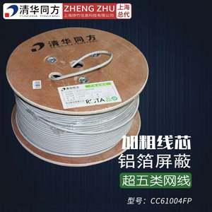 正品清华同方超5类网线超五类屏蔽双绞线305米无氧铜FTP Cat5e