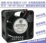 全新 4020 散热风扇 直流5V  大风量高速风扇服务器交换机风扇