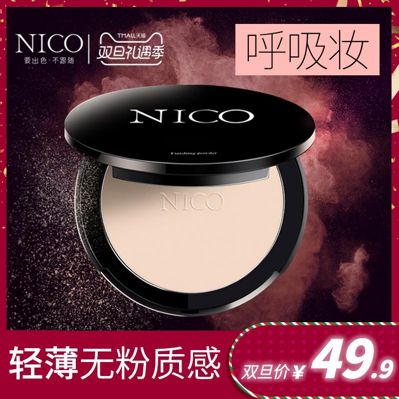 Nico 持久定妆粉饼1元优惠券