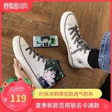 我的英雄学院帆布鞋联名1970s情侣涂鸦鞋女学生韩版复古港味高帮