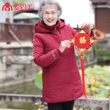 爱妈美喜庆奶奶冬装老太太装中长款妈妈装中老年女装棉衣81862图片
