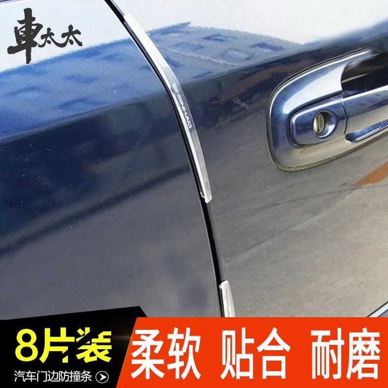 车太太汽车防撞门边防刮胶条隐形车门防撞条加厚车身防蹭条保护条