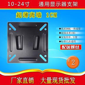 通用10 12 14 15 17 19  21 24寸液晶电脑显示器支架电视挂架壁架