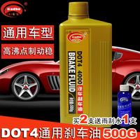 汽车DOT4刹车油 小车轿车刹车助力通用合成型4000离合器油制动液