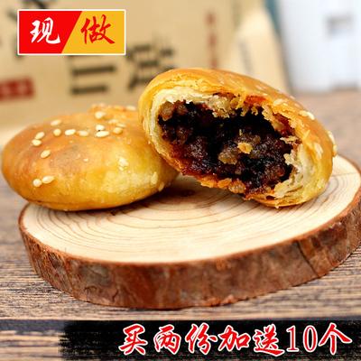 黄山烧饼20-60个正宗特产梅干菜扣肉饼金华酥饼梅菜饼现做小烧饼