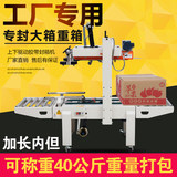 Guoman FXA6050S up and down drive fully automatic carton packing box machine large carton tape sealing machine