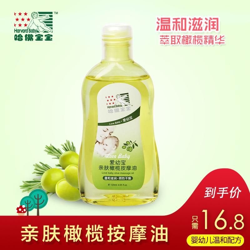 哈佛宝宝婴儿按摩油抚触橄榄油新生儿亲肤滋润i润肤保湿护肤油1瓶
