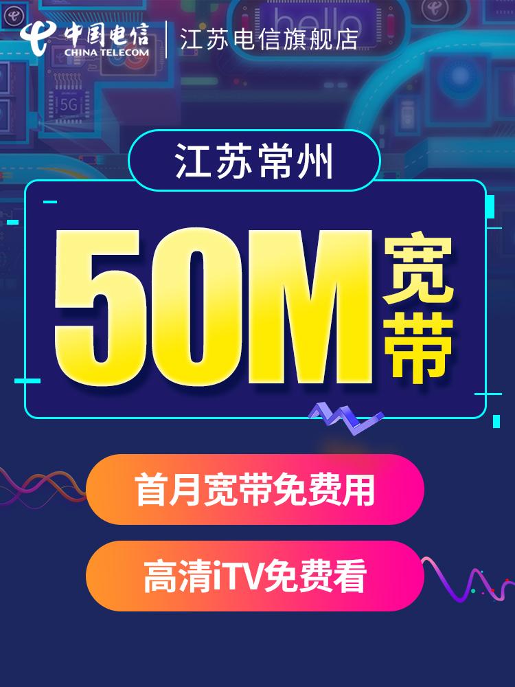 江苏电信50M100M全省宽带包年办理送高清iTV新装常州电信视讯宽带