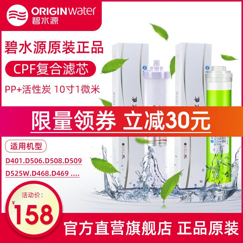 Фильтры для воды Артикул 520465017790