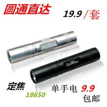 骑行18650强光手电筒远射迷你可充电LEDQ5CREE强光可充电小直筒