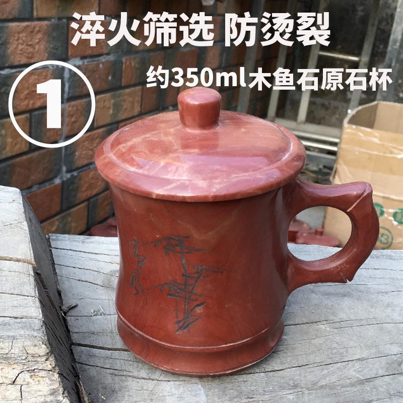 茶杯木鱼石