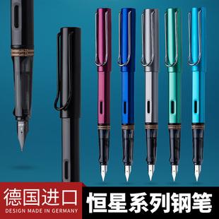 德国原装正品LAMY/凌美钢笔AL-star恒星系列礼盒学生练字签字笔