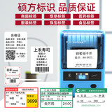 Shuofang Label Machine T50/80 Bluetooth Thermal Printer Jewelry Merchant Super Clothing Price Label Printer Handheld