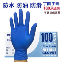 Laboratory Thickened Oil-resistant and Slip-proof Industrial Gloves with Disposable Blue Butadiene Gloves, Latex Rubber and Nitrile Butadiene