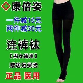 康倍姿一级二级三级连裤袜弹力袜子医疗防血栓术后男女护士护腿袜