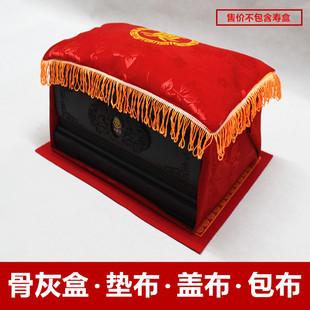 丧葬用品大全批发骨灰盒高档包布白事盖布垫布红布寿盒铺金盖银被