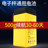 Electronic scale battery special electronic battery battery 4V battery 4v4ah20hr Taiwan scale battery battery