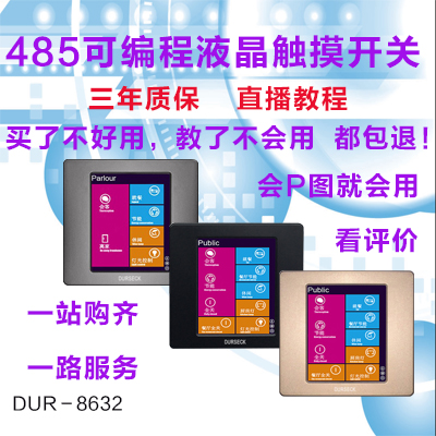 smart home RS485 bus true color LCD display type 86 touch screen