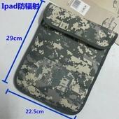 air保护套苹果平板电脑防止辐射手机袋笔记本迷彩屏蔽信号袋 ipad图片