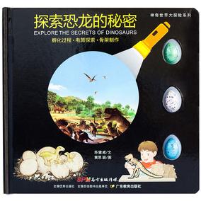 探索恐龙的秘密 小手电大探秘系列 3-6-12岁儿童3D立体书大百科故事图画书 揭秘恐龙时代星球王国世界公园探险 幼儿抖音手电筒书籍