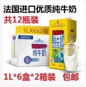 法国原装进口荷兰乳牛全脂纯牛奶1L*12大盒整箱正品特价包邮