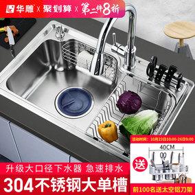 华雕厨房水槽套餐304不锈钢水池单盆水斗洗碗池加厚洗菜盆大单槽