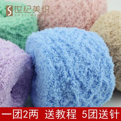 世纪美织珊瑚绒毛线粗围巾毛巾婴儿童宝宝绒绒线手工diy编织特价