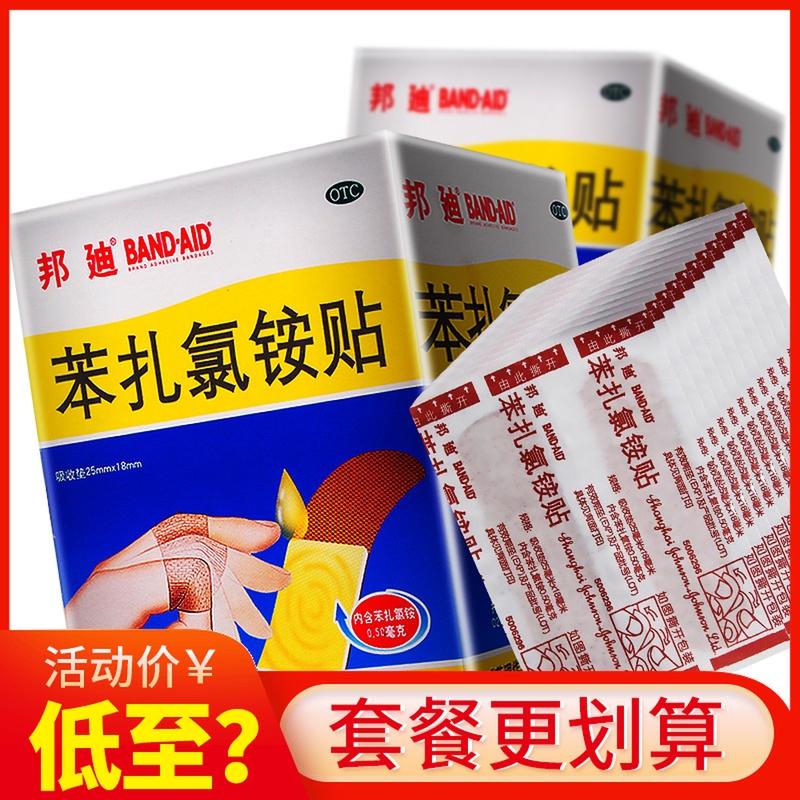 Бактерицидные пластыри Артикул 13865630726