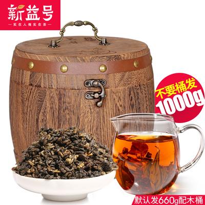 新益号 滇红茶 红碧螺660g散装送桶 云南 凤庆2018春茶 红茶 茶叶